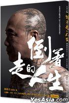 Dao Zhu Zou De Ren Sheng : Gang Tie Ba Kao Bei Ren Sheng , Huo Chu Zheng Neng Liang