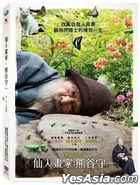 Mori, The Artist's Habitat (2018) (DVD) (Taiwan Version)