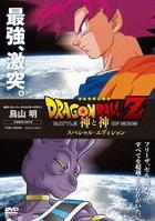 龙珠Z 神与神 Special Edition (DVD)(日本版)
