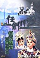 Wu Tou Zheng Gong Jiao Zi Nao Jin Luan (Hong Kong Version)