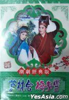 Lu Lin Hui  Mei Ting Xue (DVD) (China Version)