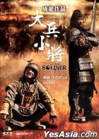 Little Big Soldier (DVD) (Single Disc Edition) (Hong Kong Version)