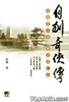 Zi Wen Qi Xia Chuan