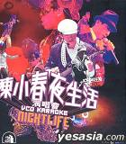 Jordan Nightlife Concert Karaoke (DVD)