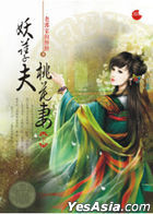 Dian Dian Ai 145 -  Yao Nie Fu , Tao Hua Qi  Xia