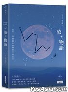 Ling Wu Yu : Hou Lai , Wo Men Du Xue Hui Jia Zhuang Bu Zai Zai Hu