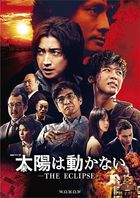 The Sun Does Not Move - The Eclipse  (DVD Box) (Japan Version)