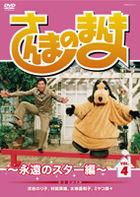 Sanma no Manma - 永遠的 Star 編 (DVD) (Vol.4) (日本版)