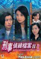 刑事侦缉档案II (1995) (DVD) (1-20集) (待续) (TVB剧集)