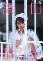 Kyoko Fukada in Shitatusma Monogatari (Japan Version)