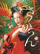 Sakuran  (DVD) (Special Priced Edition)  (English Subtitled) (Japan Version)