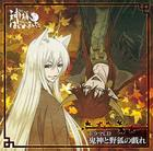 Drama CD Kamisama Hajimemashita -Kishin to Nogitsune no Tawamure  (Japan Version)