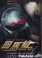 Coming Back (DVD) (English Subtitled) (Taiwan Version)