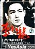 Ku Hai Ming Deng (DVD) (China Version)