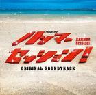 TBS kei Drama Hammer Session! Original Soundtrack (Japan Version)