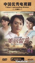 Mei Li Shi Yan (DVD) (End) (China Version)