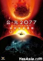 Collision Earth (2011) (Easy-DVD) (Hong Kong Version)