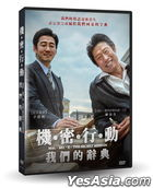 Mal-Mo-E: The Secret Mission (2018) (DVD) (Taiwan Version)
