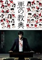 Lesson of the Evil (DVD) (Standard Edition) (Japan Version)