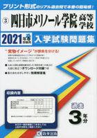 2021 yotsukaichi merino ru gakuin koutou gatsukou mieken niyuugaku shiken mondaishiyuu 3