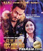 Secret Superstar (2017) (DVD) (Hong Kong Version)