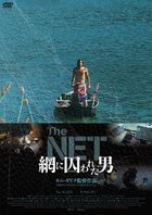 The Net (DVD) (Japan Version)