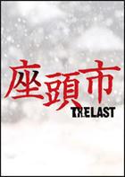 座頭市 - The Last (Blu-ray) (通常版) (日本版)