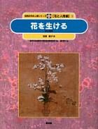 shizen no naka no ningen shiri zu hana to ningenhen 8 hana o ikeru