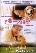 One Minute More (2014) (DVD) (Hong Kong Version)