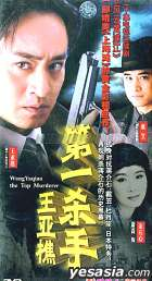 Wang Yaqiao The Top Murderer (Ep.1-20) (End) (China Version)