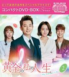 My Golden Life (DVD) (Box 3) (Special Price Edition) (Japan Version)
