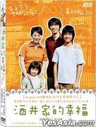 Sakai ke no Shiawase (DVD) (2-Disc Special Edition) (Taiwan Version)