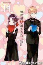 輝夜姬想讓人告白 天才們的戀愛頭腦戰  (Vol.14)