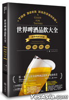 世界啤酒品飲大全:原料‧製程‧文化‧品飲,經典啤酒500選