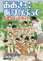 Ookiku Furikabutte Official Comic Guide