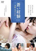 Aoi Keiken Kindan SPECIAL  (DVD) (Japan Version)