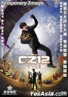 十二生肖 (2012) (Blu-ray) (2D) (香港版)