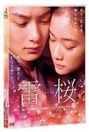 雷櫻 (Standard Edition) (DVD) (日本版)