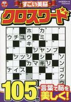 sugoi binou kurosuwa do gengo no chikara de sutsukiri binou eiwa mutsuku EIWA MOOK eiwa no pazuru