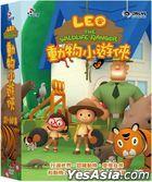Leo The Wildlife Ranger (2) (DVD) (Taiwan Version)
