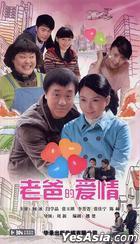 Lao Ba De Ai Qing (H-DVD) (End) (China Version)