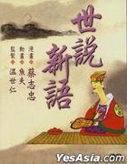 Shi Shuo Xin Yu (DVD) (English Subtitled) (Taiwan Version)