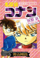 Detective Conan Haibara Ai Selection 1
