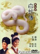 Madam White Snake (1962) (DVD) (Taiwan Version)