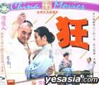 Kuang (VCD) (China Version)