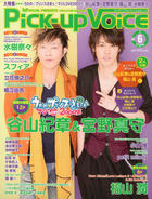 Pick-up Voice 2013 June