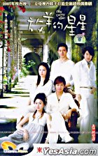 My Lucky Star (VCD) (Vol.2 of 4) (To be continued) (China Version)