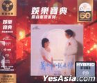 Love and Passion (SACD) (Limited Edition)