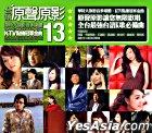Tai Yu Yuan Sheng Yuan Ying 13 Karaoke (VCD)