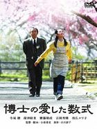 The Profession and His Beloved Equation (DVD) (English Subtitled) (Special Priced Edition) (Japan Version)
